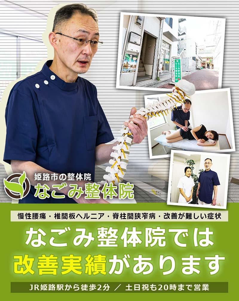 姫路のなごみ整体院は慢性腰痛や椎間板ヘルニアなどの難しい症状も改善に導きます